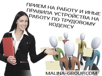 Прием на работу и иные правила устройства на работу по трудовому кодексу