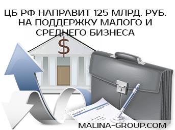 ЦБ РФ направит 125 млрд. руб. на поддержку малого и среднего бизнеса