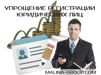 Упрощение регистрации юридических лиц через МФЦ