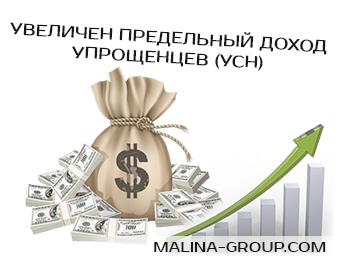 Увеличен предельный доход упрощенцев (УСН)