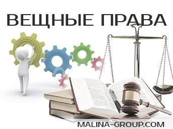 Вещные права