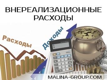 Внереализационные расходы