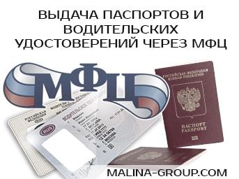 ыдача паспортов и водительских удостоверений через МФЦ
