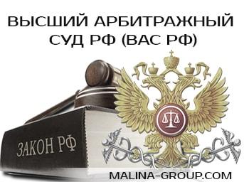 Высший Арбитражный Суд Российской Федерации