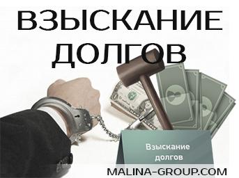 Взыскание (возврат) долгов