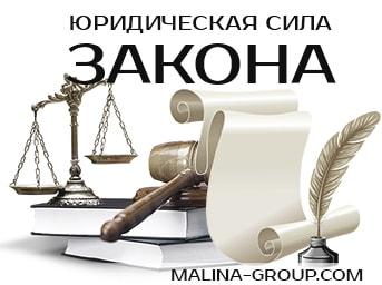 Юридическая сила закона