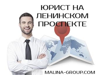 Юрист на Ленинском проспекте