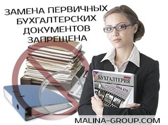 Замена первичных бухгалтерских документов запрещена