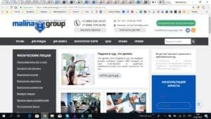 Новый дизайн сайта Малина-Групп 2016 года