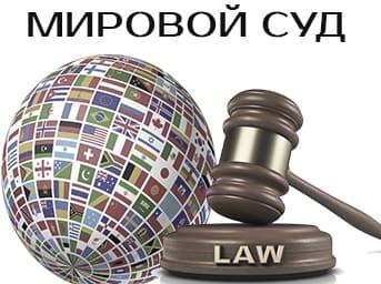 Мировой суд - это... Что такое Мировой суд?