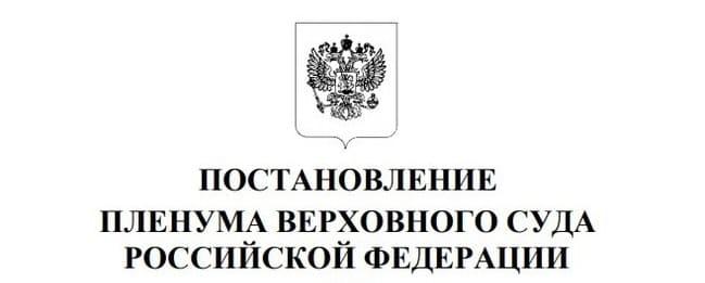 Верховный суд рф издает документы в виде