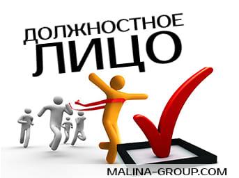 Административно хозяйственные функции должностного лица