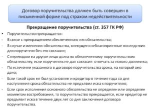 оспаривание договора поручительства в деле о банкротстве