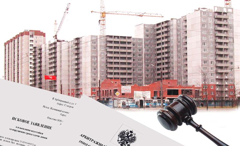 споры по долевому строительству