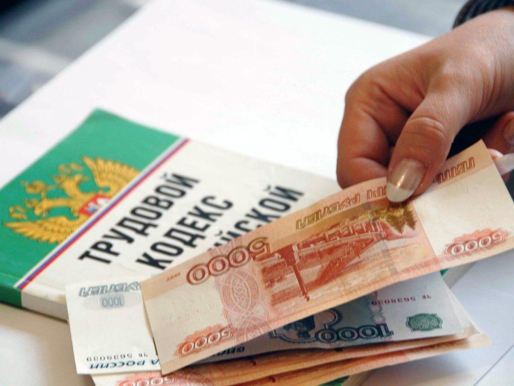 Взыскание долга по заработной плате
