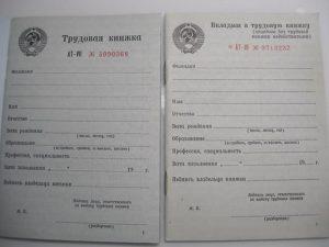 Готовы новые правила ведения трудовых книжек