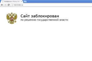 Верховный суд запретил российским судам блокировать сайты без ведома их владельцев