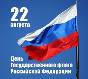C Днем Государственного флага Российской Федерации!