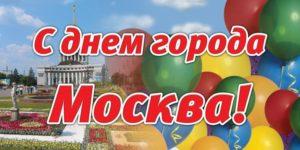 Дорогие москвичи, с Днем города!