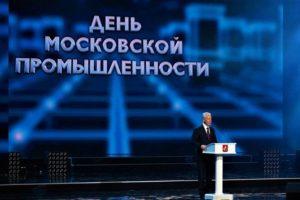 Поздравляем все с днем Московской промышленности
