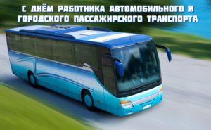 С Днем работника автомобильного и городского пассажирского транспорта