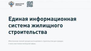 Новые штрафы для застройщиков уклоняющихся от ЕИСЖС