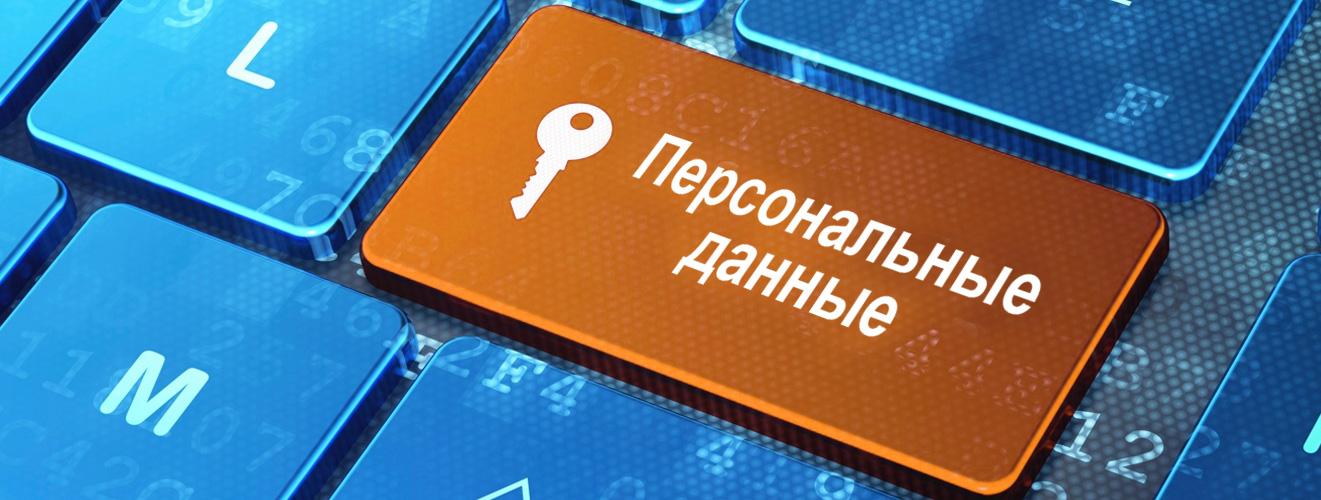 защита персональных данных юридических лиц