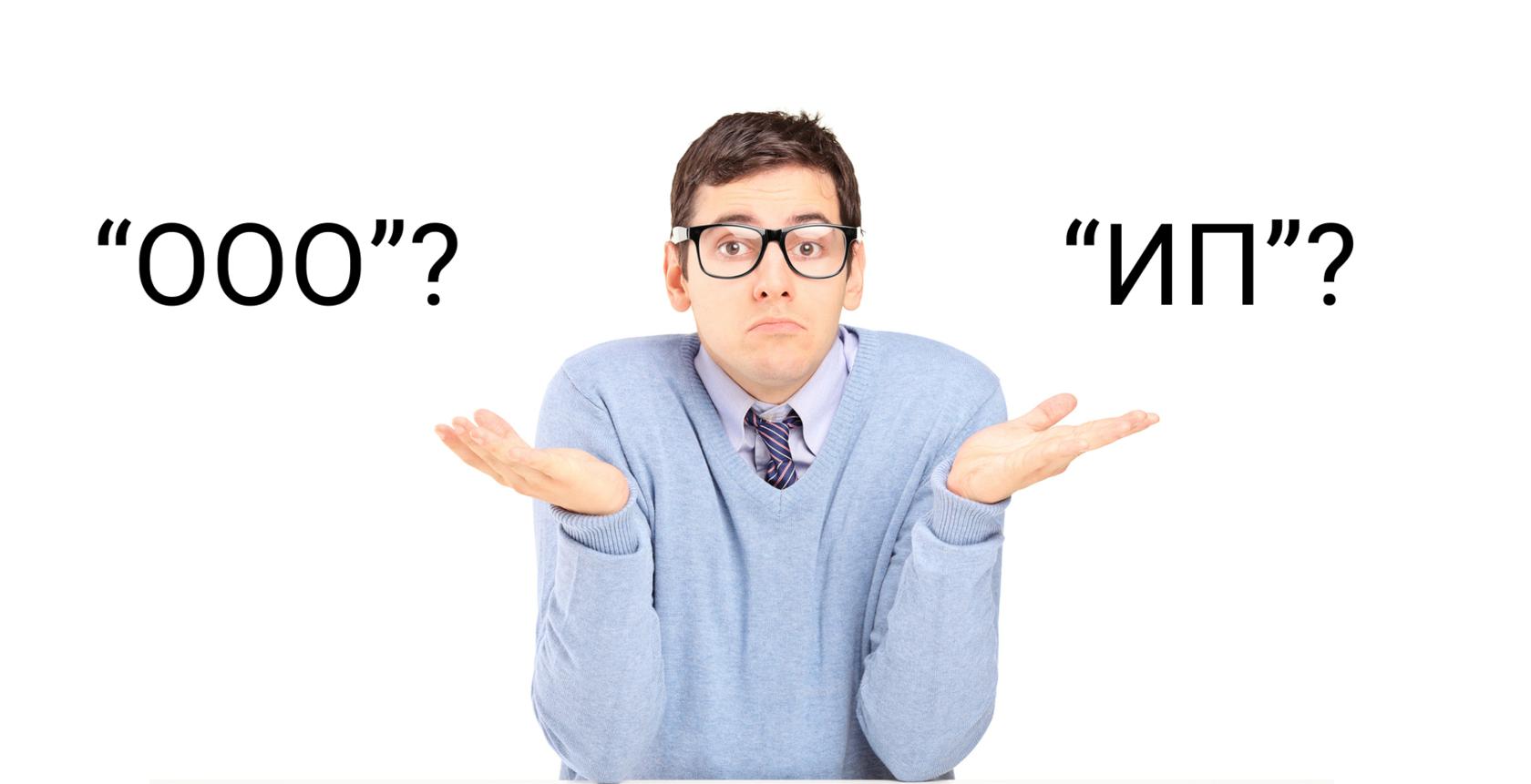 Что выбрать ООО или ИП
