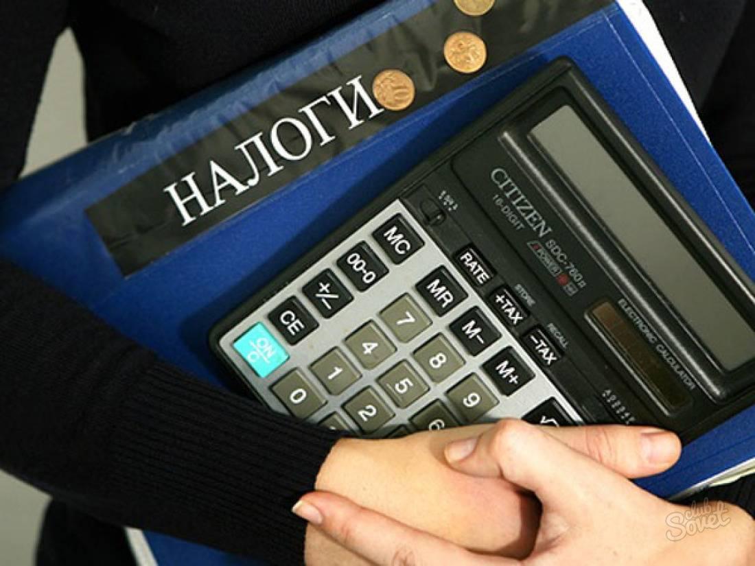 Налоги физических лиц (граждан) уплачиваемые в России