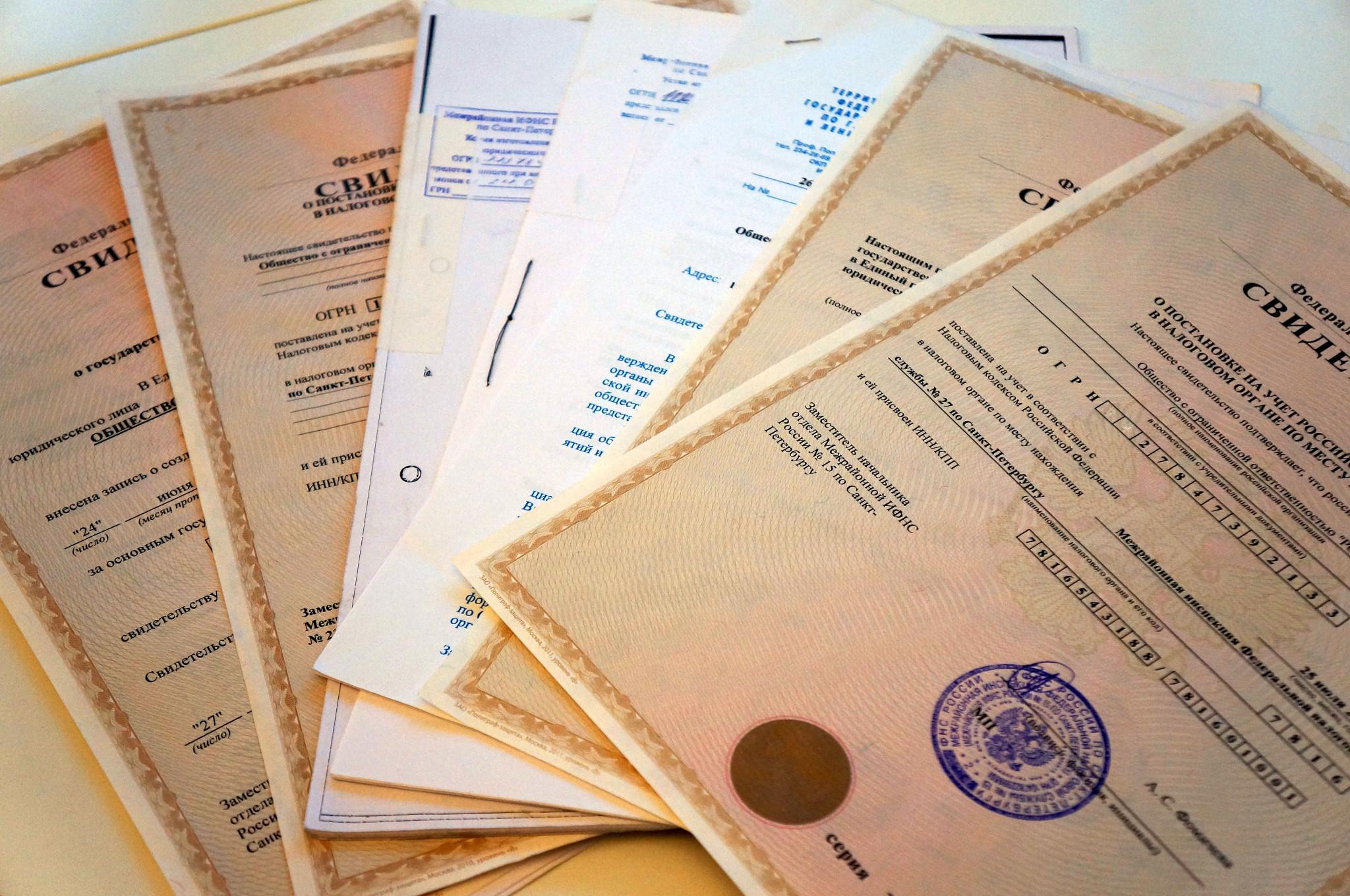 Регистрация ооо в ифнс где можно узнать о регистрации ооо