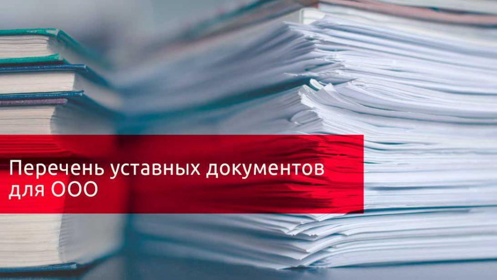 Все учредительные документы для регистрации ооо с одним учредителем заполнение программа декларация 3 ндфл