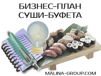 Бизнес-план суши-буфета