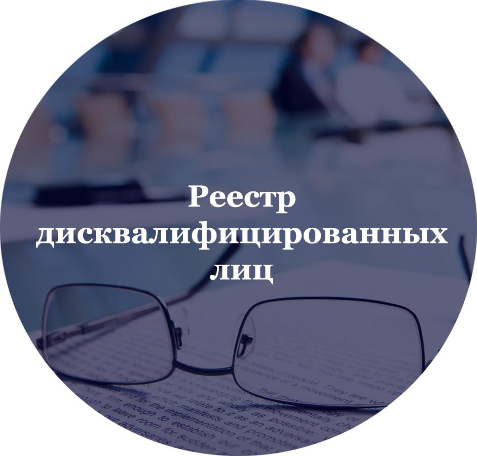 Реестр дисквалифицированных лиц - РДЛ